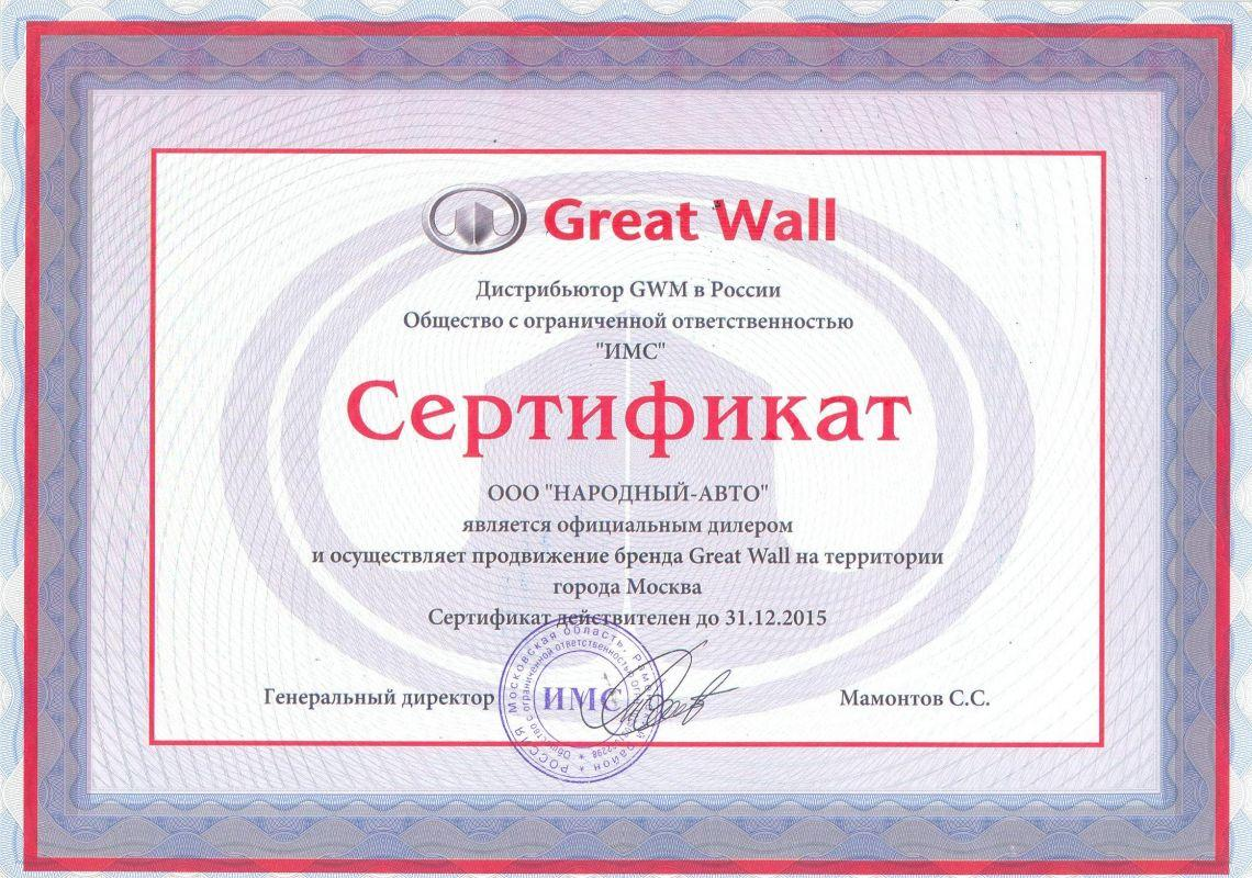 Сертификат Great Wall